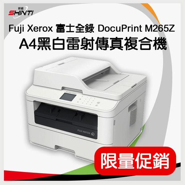 【限量下殺】富士全錄 Fuji Xerox DocuPrint M265Z A4黑白雷射傳真複合機