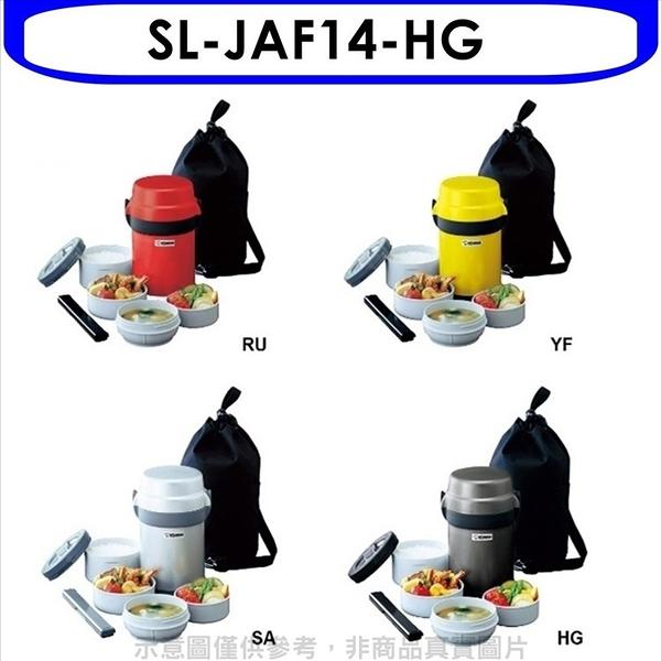 《快速出貨》象印【SL-JAF14-HG】附提袋(與SL-JAF14同款)便當盒HG鐵灰色
