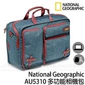 NATIONAL GEOGRAPHIC 國家地理 NG AU 5310 多功能相機包 (6期0利率 免運 正成公司貨) 澳大利亞系列 相機包