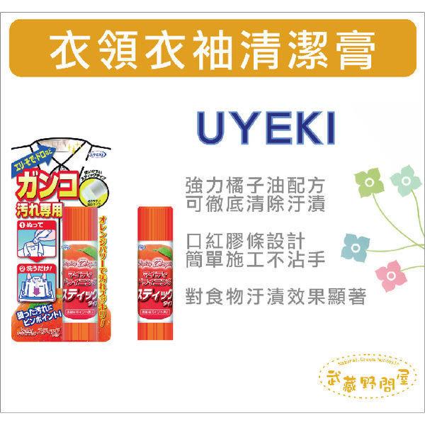 【福利品】 UYEKI 日本製 植木 衣領衣袖清潔膏 35g
