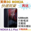 Nokia 6.1 Plus 雙卡手機4G/64G,送 5200mAh行動電源+空壓殼+玻璃保護貼,分期0利率,聯強代理