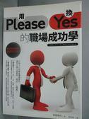 【書寶二手書T1/財經企管_LMK】用Please換Yes的職場成功學_高城幸司