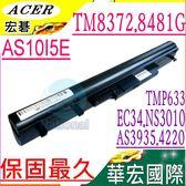 AS10I5E 電池(保固最久)-宏碁 ACER 3935-754G25MN,P633-M,AS09B56,AS09B38,AS09B58,AS09B36
