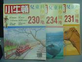 【書寶二手書T7/少年童書_RHE】小牛頓_230+231+234期_共3本合售_台北捷運逍遙遊等