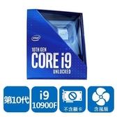 【綠蔭-免運】INTEL 盒裝Core i9-10900F