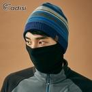 【下殺↘7折】ADISI Primaloft 針織條紋遠紅外線面罩雙層保暖帽 AS18094/ 城市綠洲 (毛帽、針織帽)