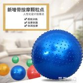大龍球感統兒童訓練按摩球顆粒球健身球瑜伽球加厚防爆初學者 可可鞋櫃