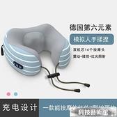 頸部按摩器 德國第六元素按摩u型枕護肩頸部器捏脖子便攜多功能紅外線電動 交換禮物