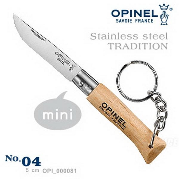 法國OPINEL Stainless steel TRADITION 法國刀不銹鋼系列(附鑰匙圈)(No.04)(公司貨)#000081