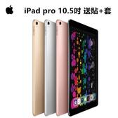 iPad Pro 10.5吋 LTE 256G 插卡版 2017 平板電腦 福利機 送玻璃貼+保護套