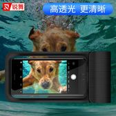 銳舞手機防水袋潛水套觸屏蘋果8p通用vivo華為軟游泳浮潛女oppo包 范思蓮恩