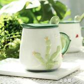北歐ins仙人掌創意陶瓷馬克杯帶蓋勺咖啡杯可愛水杯牛奶早餐杯子 金曼麗莎