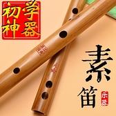 月吟精制苦竹笛子素笛兒童成人初學零基礎橫笛樂器陳情鬼笛學生笛【毛菇小象】