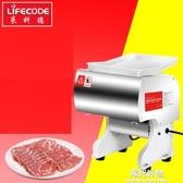切肉機電動商用不銹鋼切片切絲機多功能全自動家用切肉丁絞 NMS陽光好物
