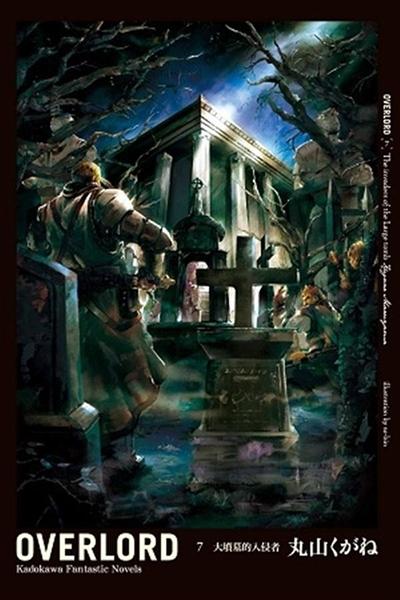 OVERLORD(7):大墳墓的入侵者