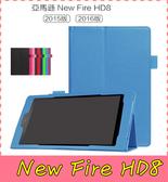 【萌萌噠】亞馬遜 Amzon Kindle Fire HD8 2015版/2016版 荔枝紋相框式側翻保護套 支架 直插皮套