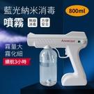 藍光噴霧槍 無線 USB充電手持消毒槍 ...