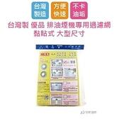 免運【用昕】【3件組】台灣製 優品 排油煙機專用過濾網 黏貼式 大型尺寸 /(1件1入)