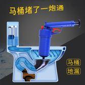下水道疏通神器馬桶疏通器管道廁所堵塞工具一炮通 萬客居