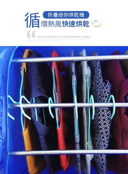 【G5301】折疊烘衣機 攜帶式烘乾機 迷你烘乾機 便攜式烘乾機 家用乾衣機 摺疊烘衣機