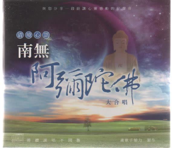 清境心語 南無阿彌陀佛 CD 大合唱 (購潮8)