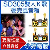 【3期零利率】全新SD305雙人K歌無線麥克風音箱 支援無線連結 雙10W喇叭手機座 多模式播放