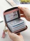 卡包 卡夾女多卡位防盜刷防消磁小巧大容量卡夾信用卡套證件收納包盒【免運】