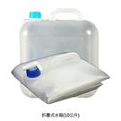 【愛瘋潮】台灣製造 折疊式水箱(10公升) 儲水 水桶 折疊 缺水