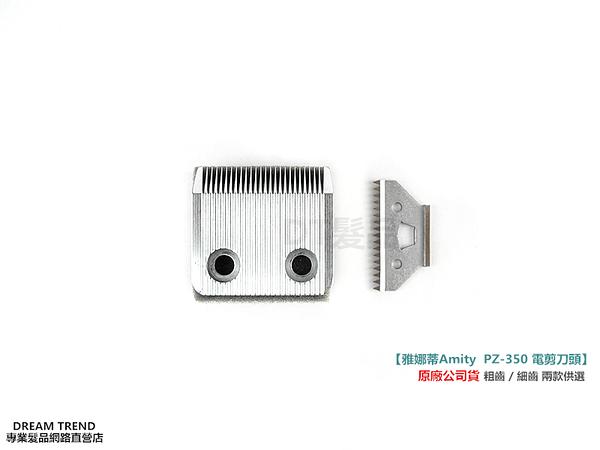 【DT髮品】Amity 雅娜蒂 PA-350 寵物電剪刀頭 粗齒/細齒 刀頭可磨【0604014】