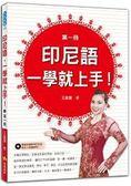 印尼語,一學就上手!(第一冊)(隨書附贈印尼語標準發音 朗讀MP3)