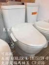 【麗室衛浴】美國KOHLER活動促銷 OVE 雙體馬桶 K-17737T-SM-0(K-17737T-S2-0) 附加長緩降馬桶蓋