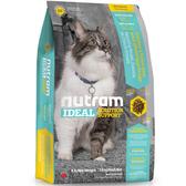 【寵物王國】nutram紐頓-I17室內化毛成貓(雞肉燕麥)6.8kg