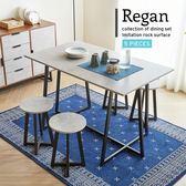 雷根工業風仿石面餐桌椅組(一桌四椅)/DIY自行組裝/H&D東稻家居