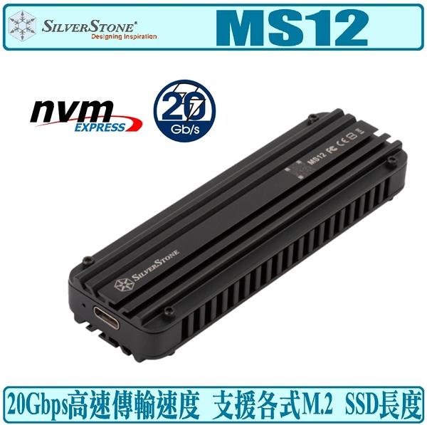 [地瓜球@] 銀欣 SilverStone MS12 NVMe M.2 SSD 外接盒 USB 3.2 Type-C
