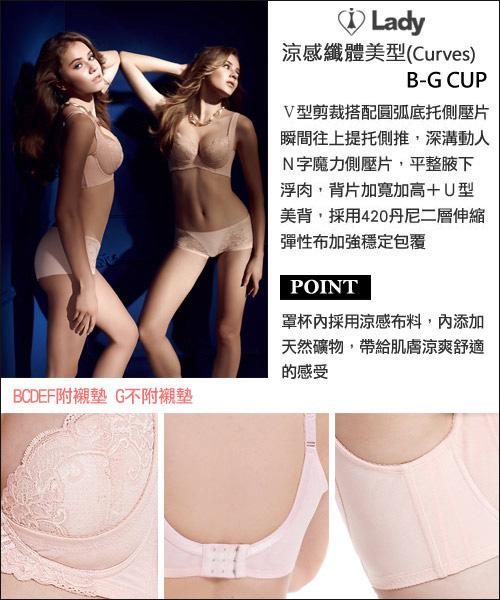 LADY 涼感纖體美型系列 機能調整型 B-D罩內衣(珊瑚橘)