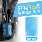 【35g超輕巧/超吸水】運動毛巾 快乾毛巾 涼感毛巾 手帕 【AAA6460】預購
