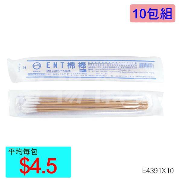 【醫康生活家】鈺喜 6吋ENT滅菌棉棒10支/包 50包組
