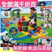 【小福部屋】【湯瑪士小火車 索多島】日版Takara Tomy Plarail 新幹線 軌道玩具組 聖誕節新年