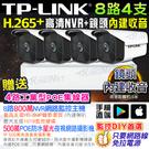 監視器 8路4支監控套餐 NVR TP-LINK 800萬監控主機 5MP鏡頭 H.265 POE 防水防塵 台灣安防