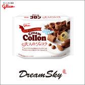 日本 Glico 固力果 Collon 大人味 巧克力捲心酥 (小包裝) 45g 袋裝 捲心酥 餅乾 捲心餅Dreamsky