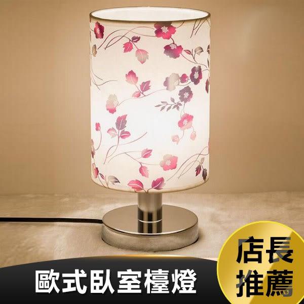 歐式檯燈臥室床頭柜簡約時尚創意可調光