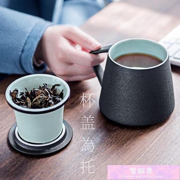 濾茶杯 辦公泡茶杯 簡約馬克杯陶瓷帶蓋過濾茶杯茶水分離喝茶杯濾茶杯子 裝飾界 免運