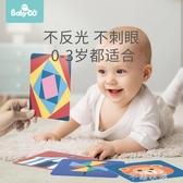 視覺卡黑白卡嬰兒早教卡閃卡寶寶玩具0-1歲專注力訓練視覺激發卡 七夕禮物