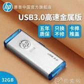 隨身碟 U盤HP/惠普U盤 32g金屬32Gu盤USB3.0高速創意個性移動學生優盤旗艦店 99免運 CY潮流站