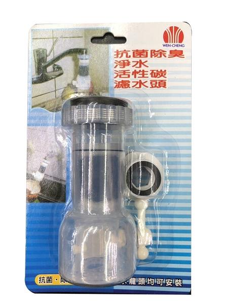 《一文百貨》活性碳抗菌濾水器