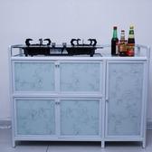 鋁合金廚櫃灶台櫃 櫥 櫃簡易碗櫃不銹鋼廚房儲物櫃多功能組裝櫃子 MKS交換禮物