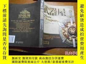 二手書博民逛書店罕見武器屋Y21619 Truth in Fantasy :汕頭