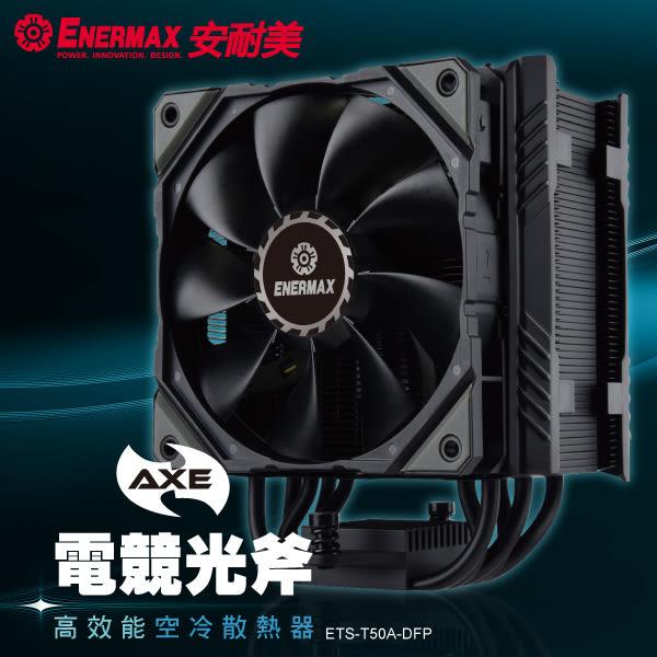 保銳 ENERMAX  空冷 CPU散熱器 T50-AXE   ETS-T50A-DFP