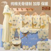 保暖套裝嬰兒衣服棉質新生兒禮盒套裝冬季0-3個月秋冬寶寶用品   SQ12178『毛菇小象』
