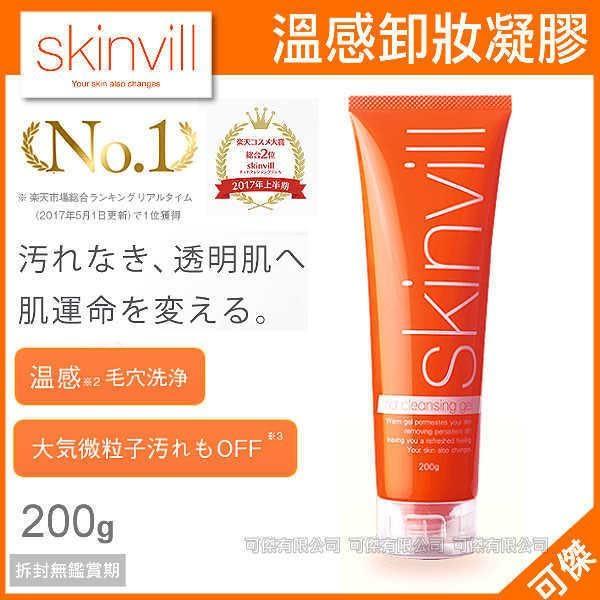 日本 Skinvill 植物性溫感卸妝凝膠 卸妝凝露 200g 清潔肌膚 不用二次洗臉 樂天大賞第一! 可傑